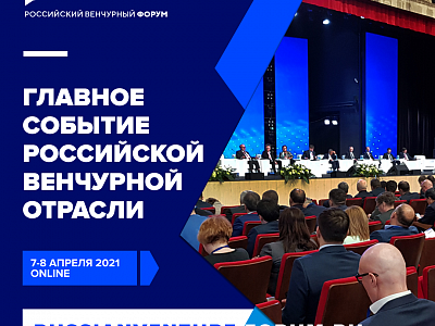 The Russian Venture Forum will take place online on April 7-8.